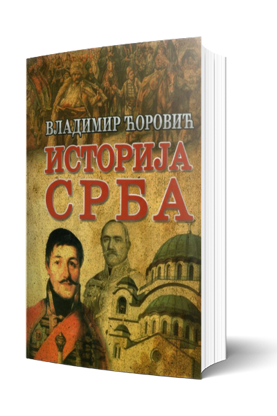 Knjiga Istorija Srba - autor Vladimir Ćorović