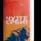Knjiga Čujte Srbi! Čuvajte se sebe - autor Rudolf Arčibald Rajs