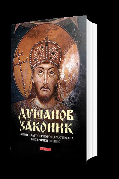 Knjiga Dušanov zakonik