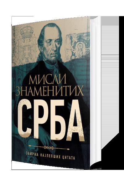 Knjiga Misli znamenitih Srba - Zbirka najlepših citata