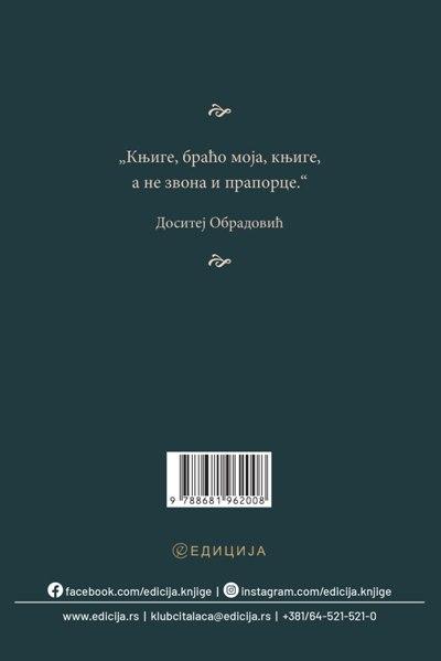 Knjiga Misli znamenitih Srba - Zadnja korica