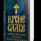 Knjiga Krsne slave - 3d Prednja korica