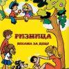Knjiga Riznica pesama za decu - ćirilica - J. J. Zmaj