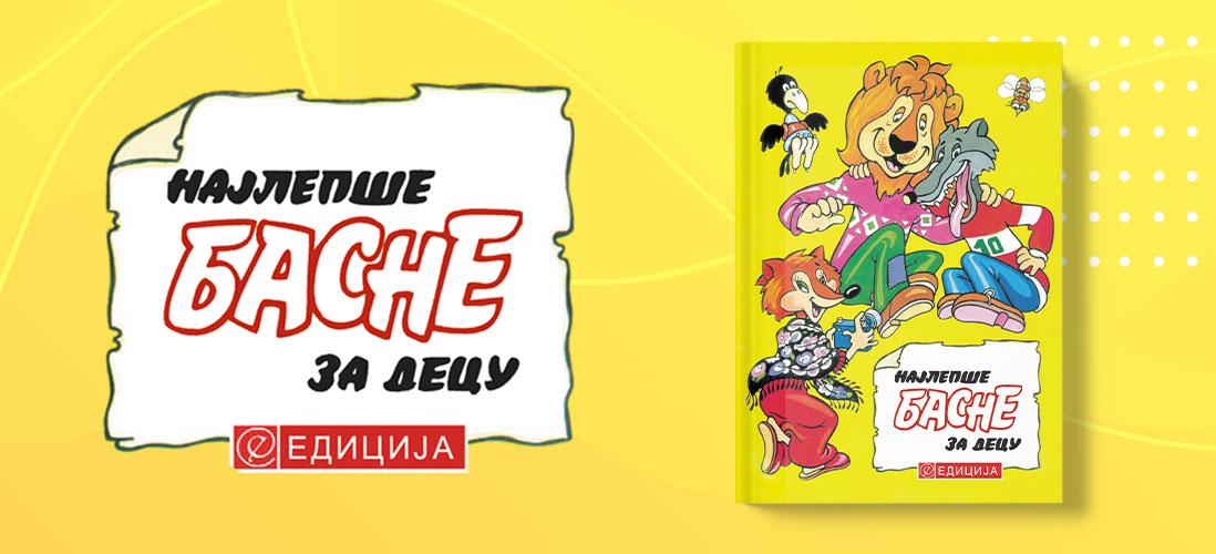 Najlepše basne za decu - Dositej Obradović