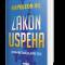 Knjiga Zakon uspeha- autor Napoleon Hil